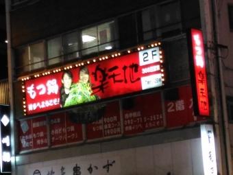 RakutentiNnishinakasu_001_org.jpg