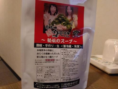 RakutentiNnishinakasu_011_org.jpg