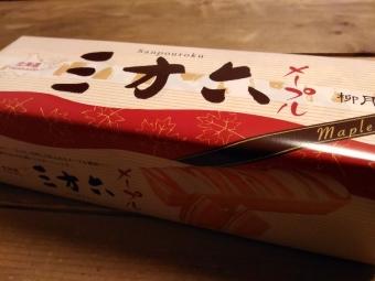 RyugetsuChitose_005_org.jpg