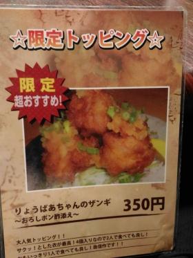 SapporoGaraku_001_org.jpg