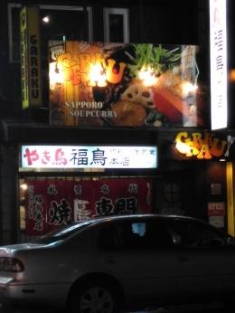 SapporoGaraku_009_org.jpg