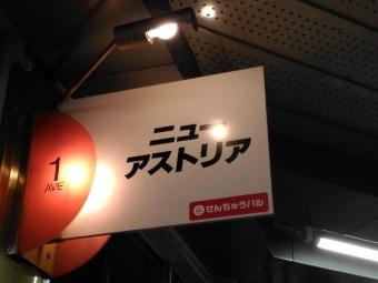 SenrichuouNewAstoria_006_org.jpg