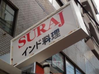 SurajKishinosato_010_org.jpg