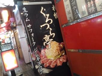 SusukinoKurotsura_001_org.jpg