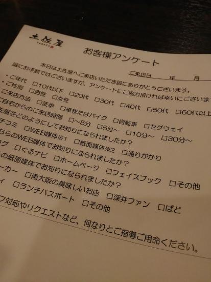 TosayaIzumigaoka_004_org.jpg