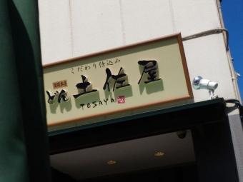 TosayaIzumigaoka_011_org.jpg