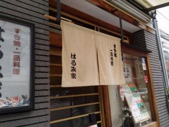 YodoyabashiHarumiya_005_org.jpg