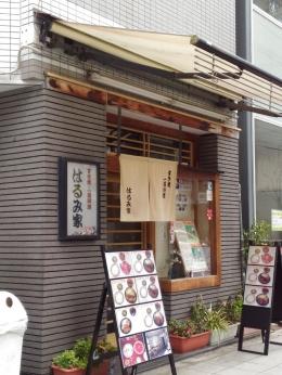 YodoyabashiHarumiya_006_org.jpg