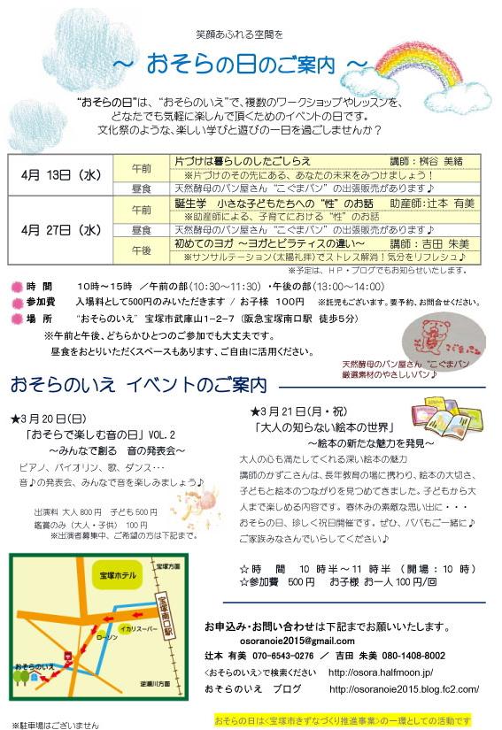 おそらスケジュール2016_4月配布_201604(音の日あり)