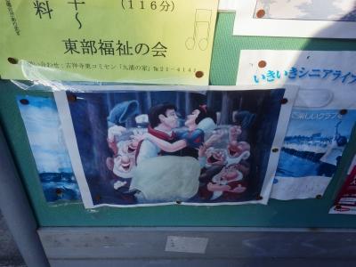 マイゴニナロウヨ イッショニ (2)