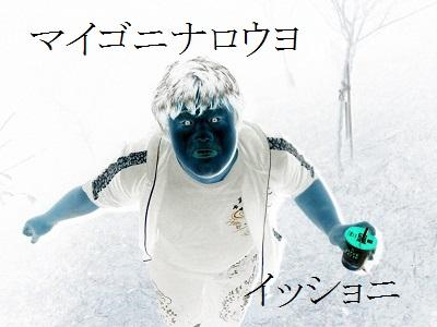 マイゴニナロウヨ イッショニ (2)1