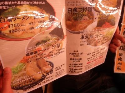 オレの胃袋がザワールド (8)