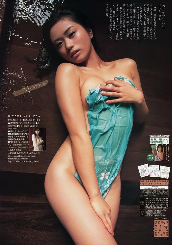 安枝瞳 DVDずっと一緒だよ!のむっちり巨尻キャプ 画像40枚 40