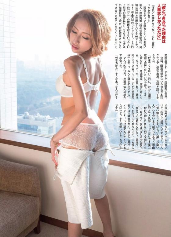 加藤紗里 FLASH袋とじのGカップ爆乳セミヌードグラビア 画像20枚 3