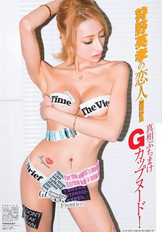 加藤紗里 FLASH袋とじのGカップ爆乳セミヌードグラビア 画像20枚 7