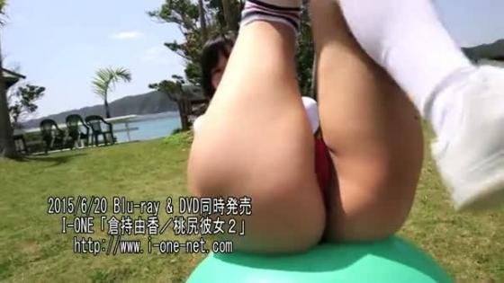倉持由香 DVD桃尻彼女2の巨尻食い込み&割れ目キャプ 画像53枚 10