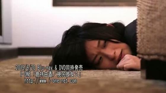 倉持由香 DVD桃尻彼女2の巨尻食い込み&割れ目キャプ 画像53枚 14