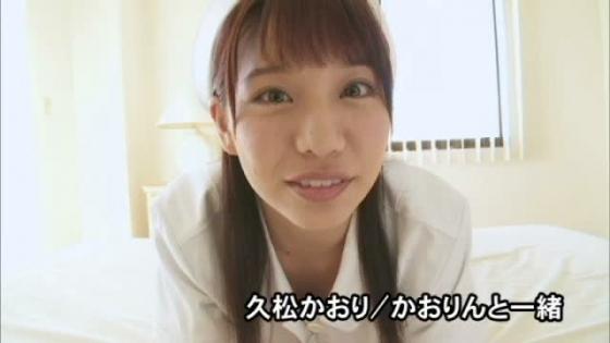 久松かおり かおりんと一緒のFカップ谷間DVDキャプ 画像53枚 2