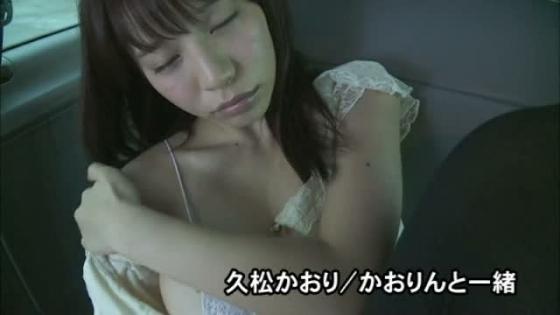 久松かおり かおりんと一緒のFカップ谷間DVDキャプ 画像53枚 31