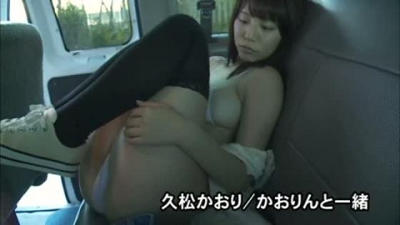 久松かおり かおりんと一緒のFカップ谷間DVDキャプ 画像53枚 32