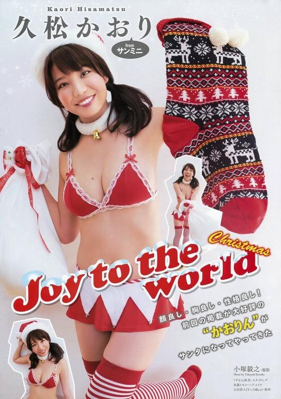 久松かおり かおりんと一緒のFカップ谷間DVDキャプ 画像53枚 49
