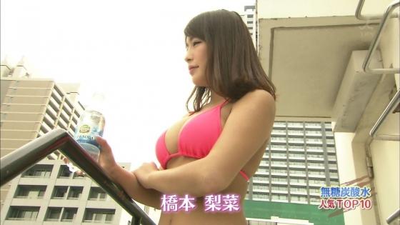 橋本梨菜 ランク王国で披露したGカップ水着姿谷間キャプ 画像29枚 2