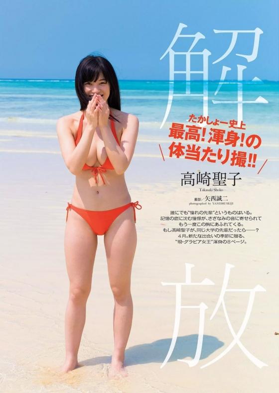 高崎聖子 Treasure Loveのマッサージと擬似フェラキャプで枕営業妄想 画像63枚 51