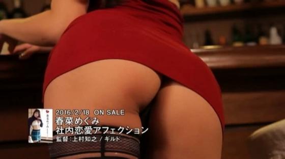 春菜めぐみ 社内恋愛アフェクションのむっちりお尻と股間キャプ 画像65枚 10