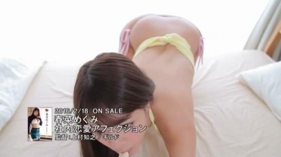 春菜めぐみ 社内恋愛アフェクションのむっちりお尻と股間キャプ 画像65枚 16