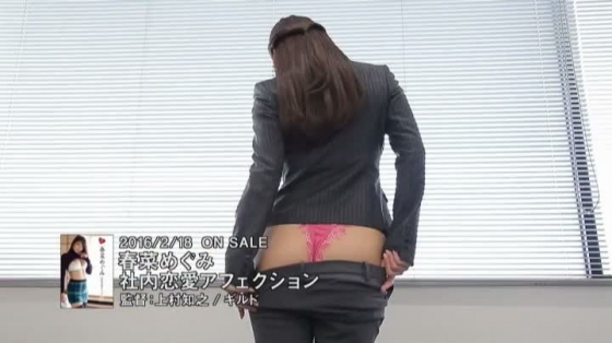春菜めぐみ 社内恋愛アフェクションのむっちりお尻と股間キャプ 画像65枚 53
