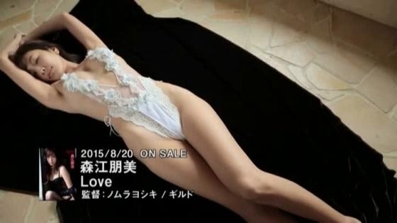森江朋美 DVD作品Loveのお尻と股間の食い込みや割れ目キャプ 画像52枚 31