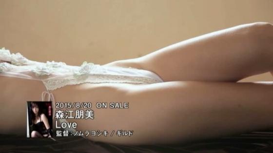 森江朋美 DVD作品Loveのお尻と股間の食い込みや割れ目キャプ 画像52枚 32