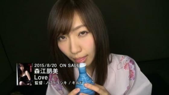 森江朋美 DVD作品Loveのお尻と股間の食い込みや割れ目キャプ 画像52枚 33