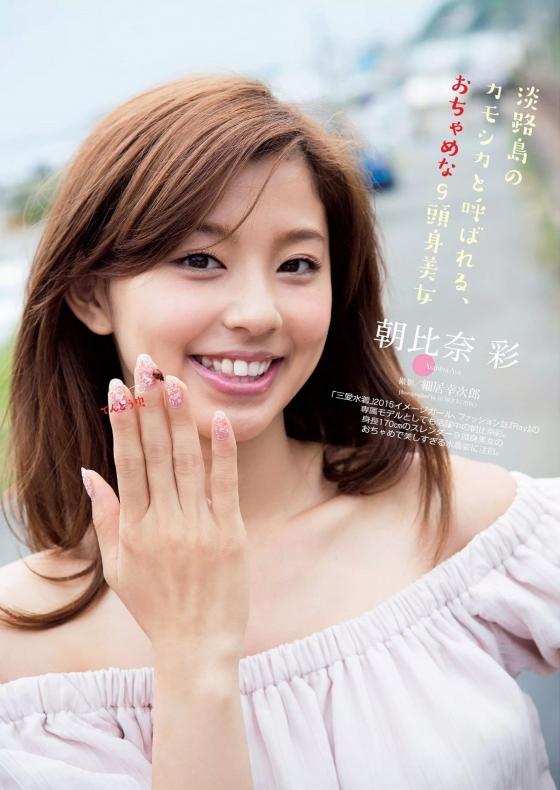 朝比奈彩 ヤンマガ最新号のCカップ水着姿と美脚グラビア 画像26枚 13