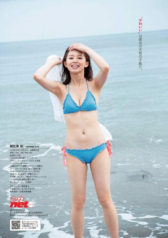 朝比奈彩 ヤンマガ最新号のCカップ水着姿と美脚グラビア 画像26枚 20