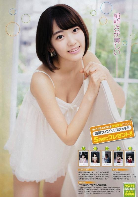 宮脇咲良 水着姿のCカップ谷間を強調したヤンチャングラビア 画像32枚 7