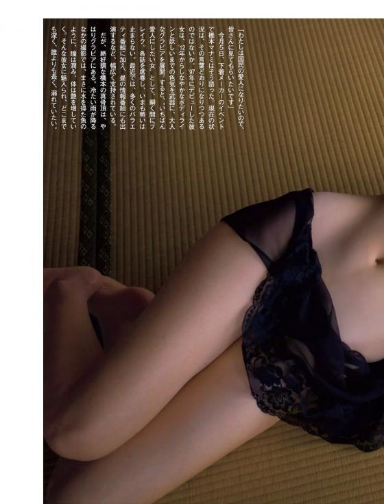 橋本マナミ FLASH袋とじのGカップ&巨尻官能グラビア 画像26枚 17