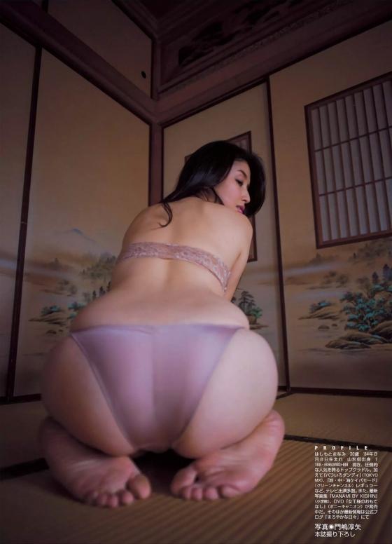 橋本マナミ FLASH袋とじのGカップ&巨尻官能グラビア 画像26枚 5