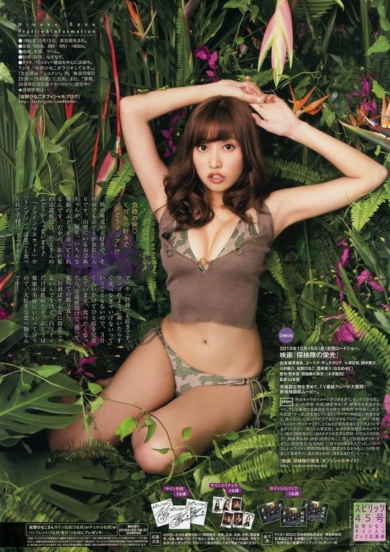 佐野ひなこ ヤングマガジンのショートヘアFカップ水着姿グラビア 画像23枚 23