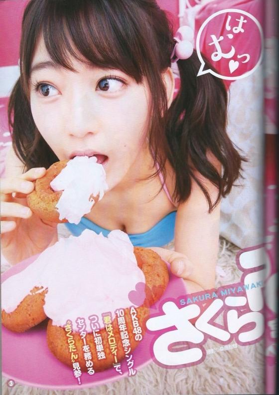 宮脇咲良 ヤングジャンプ最新水着姿Cカップの可愛いグラビア 画像29枚 3