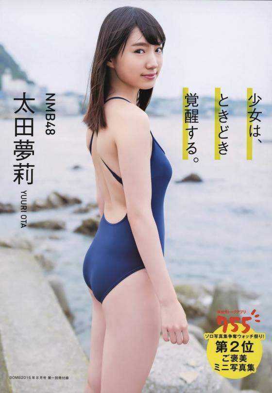 太田夢莉 BOMBのスクール水着Dカップ谷間 画像28枚 2
