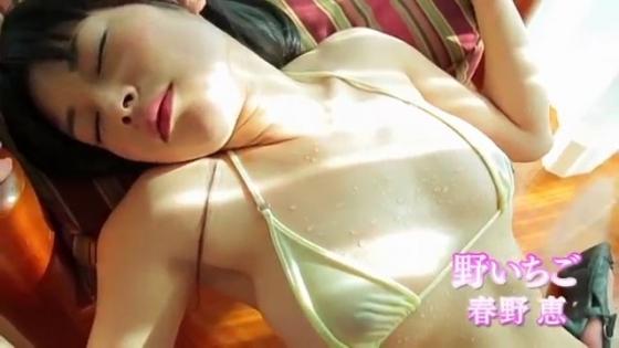 春野恵 野いちごの乳首ポチ&透けやマン筋食い込みキャプ 画像57枚 17