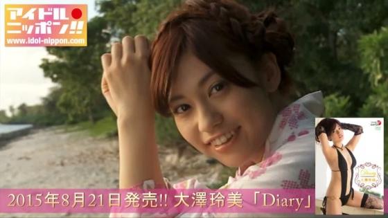 大澤玲美 DiaryのFカップ谷間と全開腋DVDキャプ 画像23枚 10