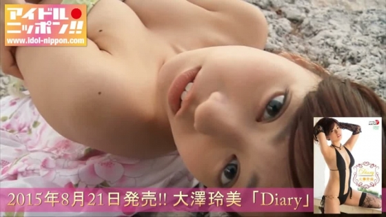 大澤玲美 DiaryのFカップ谷間と全開腋DVDキャプ 画像23枚 12