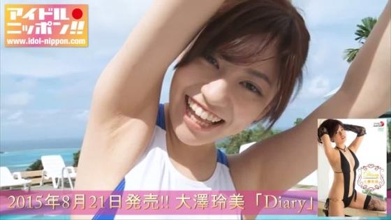 大澤玲美 DiaryのFカップ谷間と全開腋DVDキャプ 画像23枚 2
