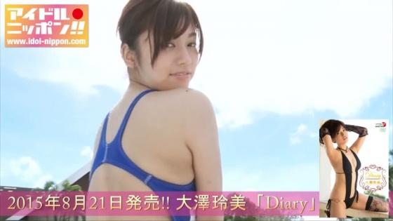 大澤玲美 DiaryのFカップ谷間と全開腋DVDキャプ 画像23枚 4