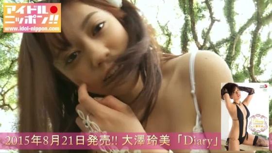 大澤玲美 DiaryのFカップ谷間と全開腋DVDキャプ 画像23枚 9