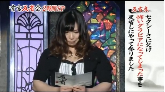 中井りん 有吉反省会キャプとハイレグGカップ写真 画像30枚 3