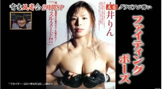中井りん 有吉反省会キャプとハイレグGカップ写真 画像30枚 6