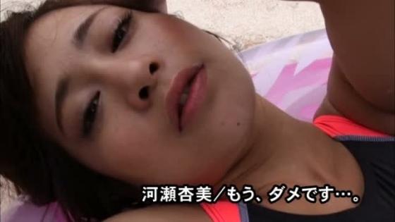 河瀬杏美 DVDもう、ダメです…。のハイレグ股間とお尻の割れ目キャプ 画像34枚 20